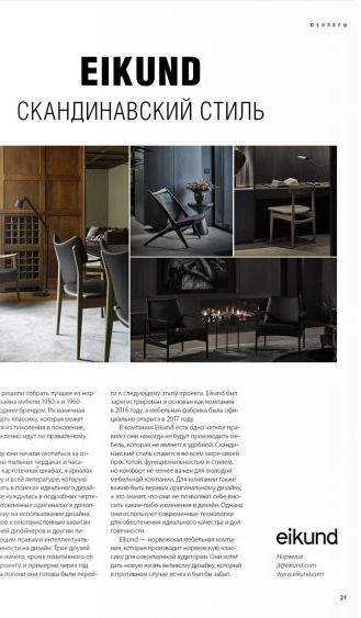 """Eikund featured interior design magazine """"Interierny"""""""